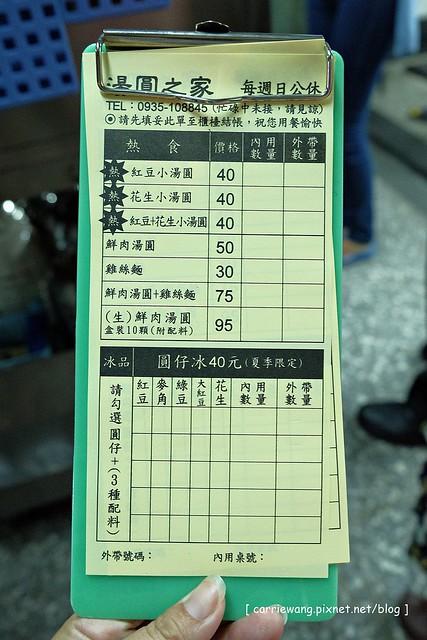 15788735907 bd6921b8e0 z - 【台中西區】湯圓之家。台中超人氣宵夜美食