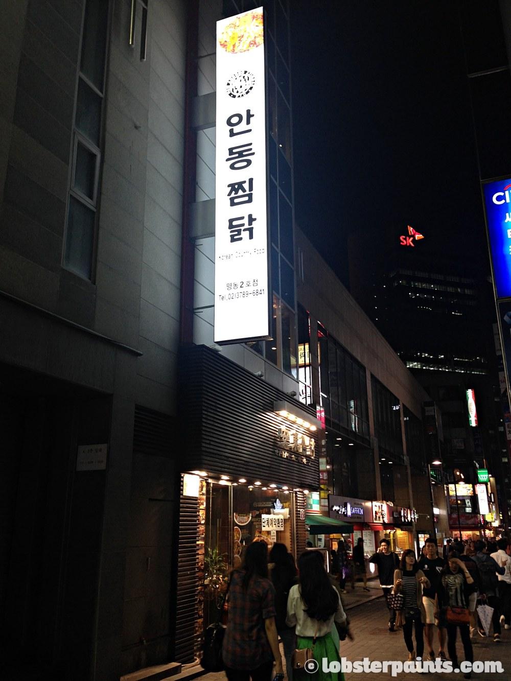 29 Sep 2014: Andong Jjimdak 안동찜닭 @ Myeongdong | Seoul, South Korea
