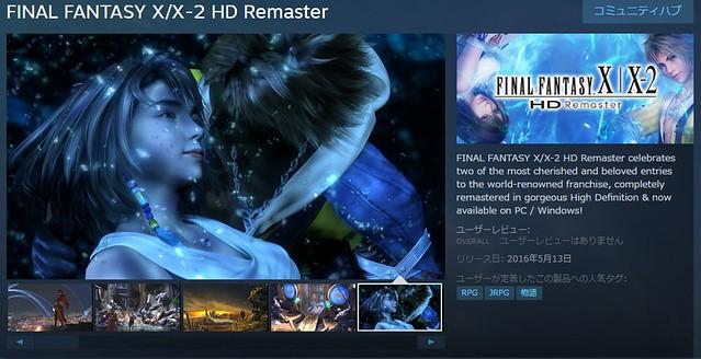 PC版ファイナルファンタジーX/X-2 HDリマスター
