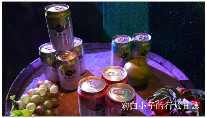 微醺水果派對 09