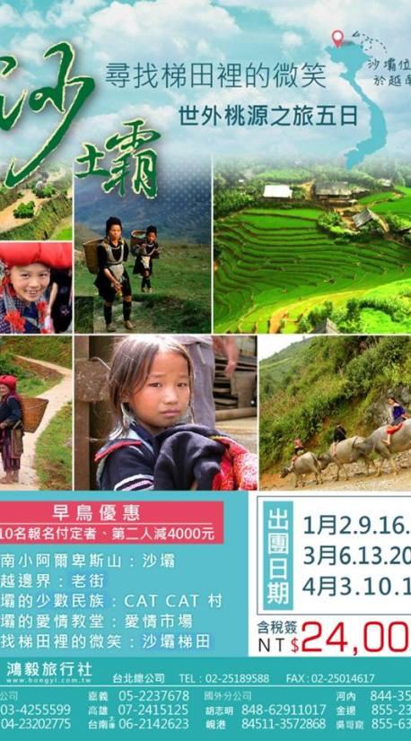 | 越南情願一直玩| 山頭海角,九天玩遍北越最美景點的行程總覽(沙壩、陸龍灣、河內、下龍灣)_sapa_DM.jpg
