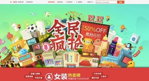 Taobao 12-12 Sale