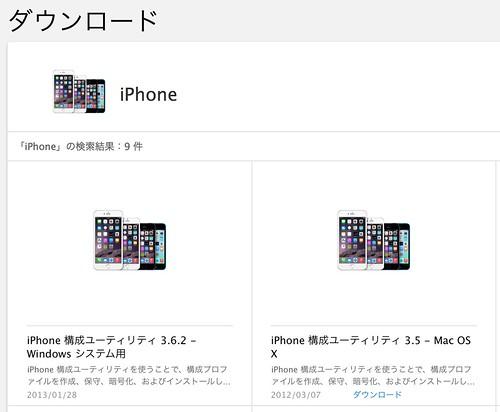 アップル_-_サポート_-_ダウンロード