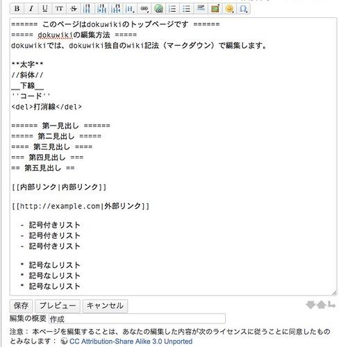 dokuwiki-edit-start-2