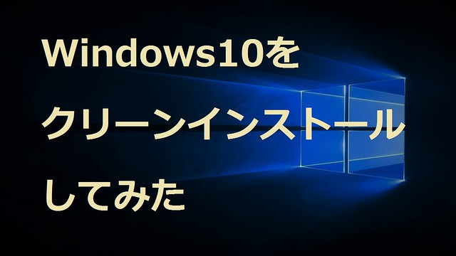 windows10_clean