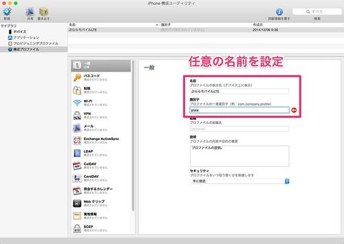 iPhone_構成ユーティリティ