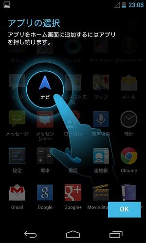 Screenshot_2014-10-31-23-08-56