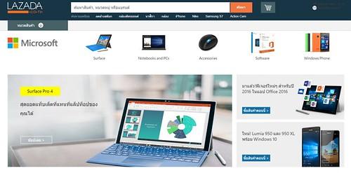 หน้าเว็บออนไลน์สโตร์ของ Microsoft บน Lazada