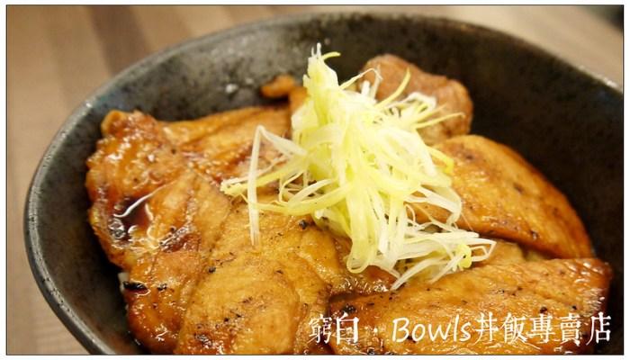 Bowls丼飯專賣店11