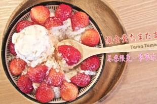 桃園桃園|慢食堂たまたま(Tama Tama)-冬季限定草莓冰及新菜色「貓形冰淇淋最中」