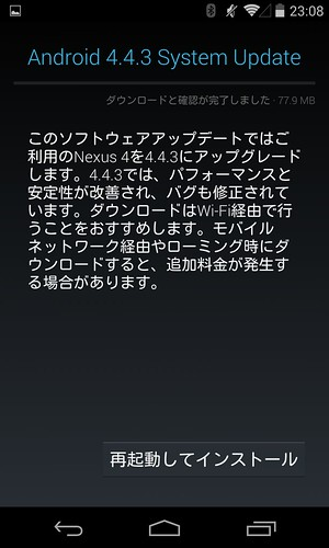 Screenshot_2014-11-06-23-08-37