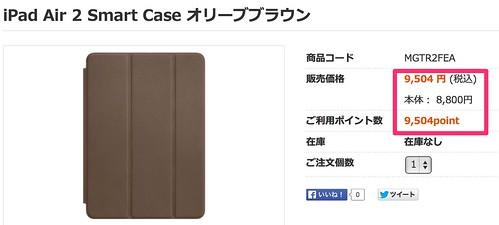 iPad_Air_2_Smart_Case_オリーブブラウン_通販___au_オンラインショップ___スマホ・携帯電話向けオプション品