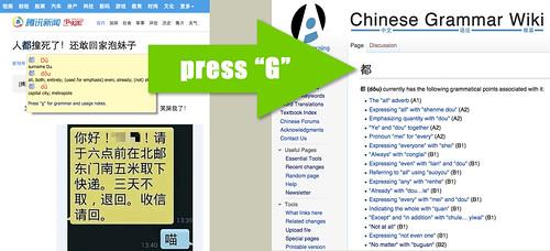Zhongwen Grammar Lookup