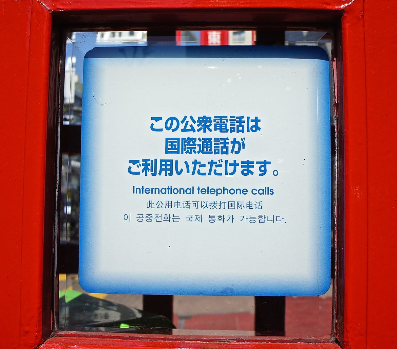 European Style telephone Box at Hiroo