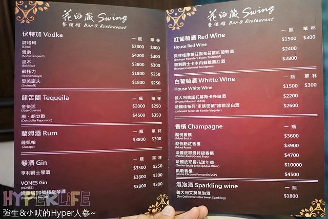 花酒藏swing台中 (41)