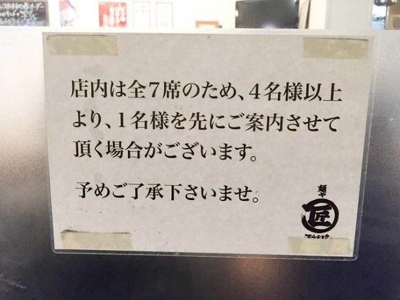麺やマルショウ-3.jpg
