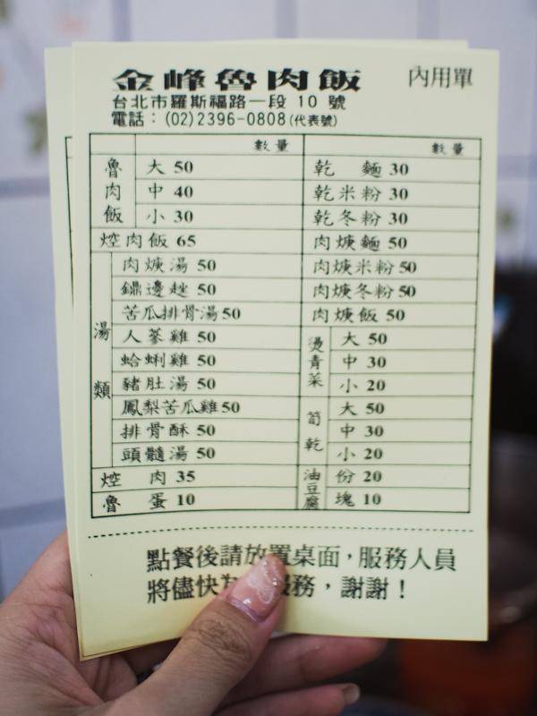 Taipei-Jinfeng-Rice-11