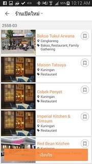 จะไปอินโดนีเซียก็มีข้อมูลร้านอาหารให้ด้วยนะ