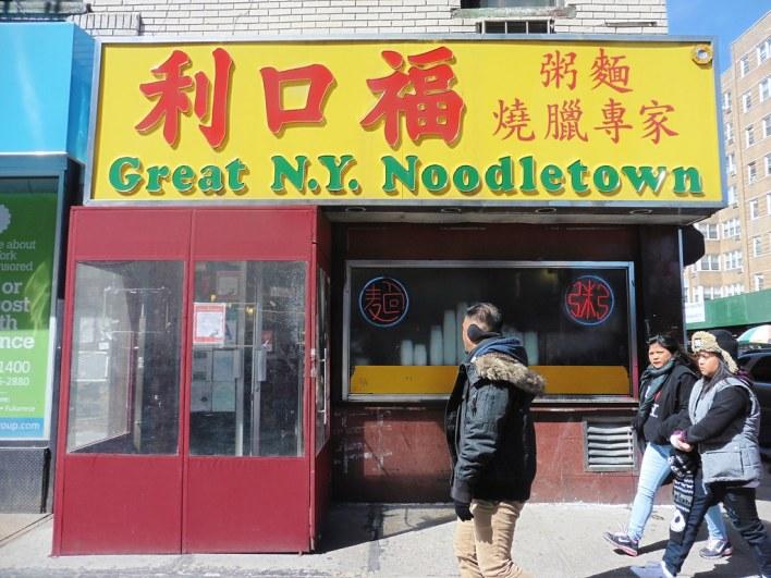 Dónde comer y gastronomía en Nueva York (Estados Unidos) - Restaurante chino Great NY Noodletown.