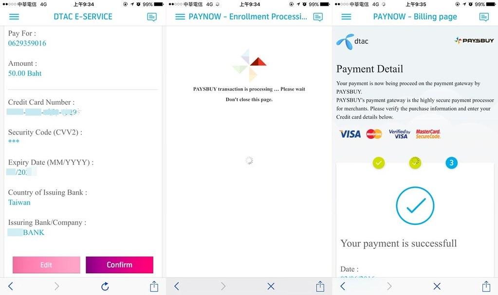 《泰国行动上网》DTAC APP在线刷卡储值教学:APP储值延长预付卡有效日期,爱泰小资族省钱术。
