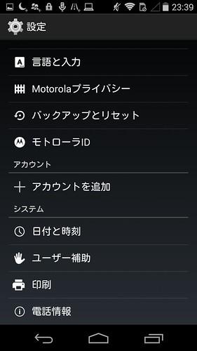 Screenshot_2014-11-20-23-39-34