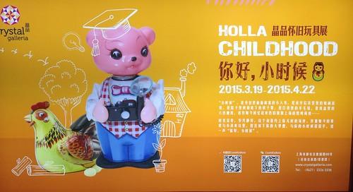 Holla = 你好?