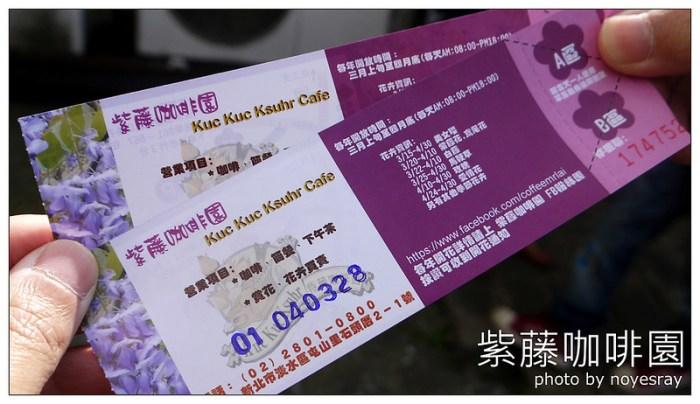 紫藤咖啡園 04