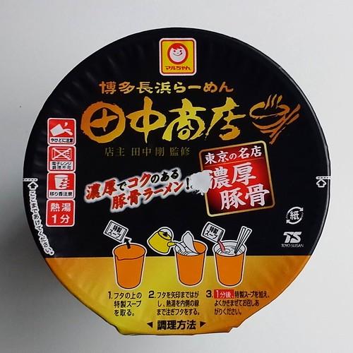 「博多長浜らーめん田中商店」カップ麺、上面