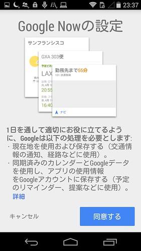 Screenshot_2014-11-20-23-37-39