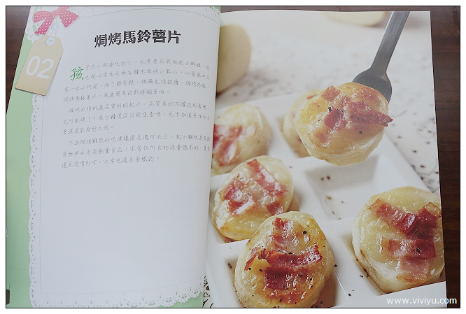 [閱讀]Amanda第三本食譜書~30分鐘,輕鬆做無油煙烤箱料理(文末贈書) @VIVIYU小世界