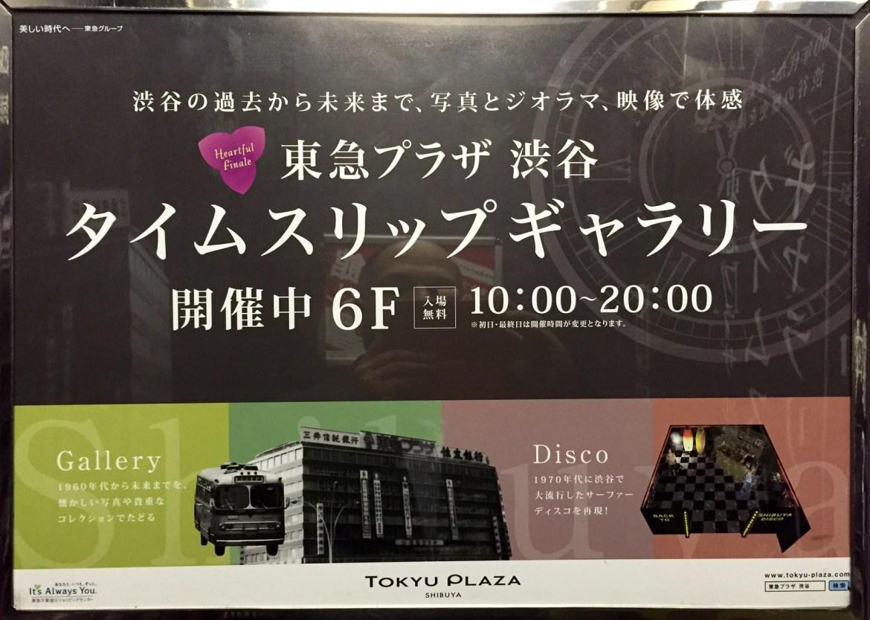 Timeslip Photo Gallery at Tokyu Plaza
