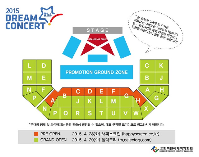 dream concert 2015 seating plan