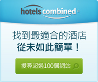 hotelscombined訂房優惠