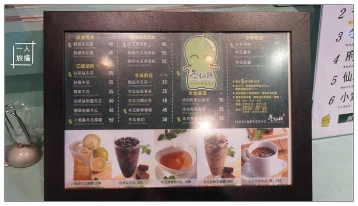 冬仙堂奶茶自動販賣機 10