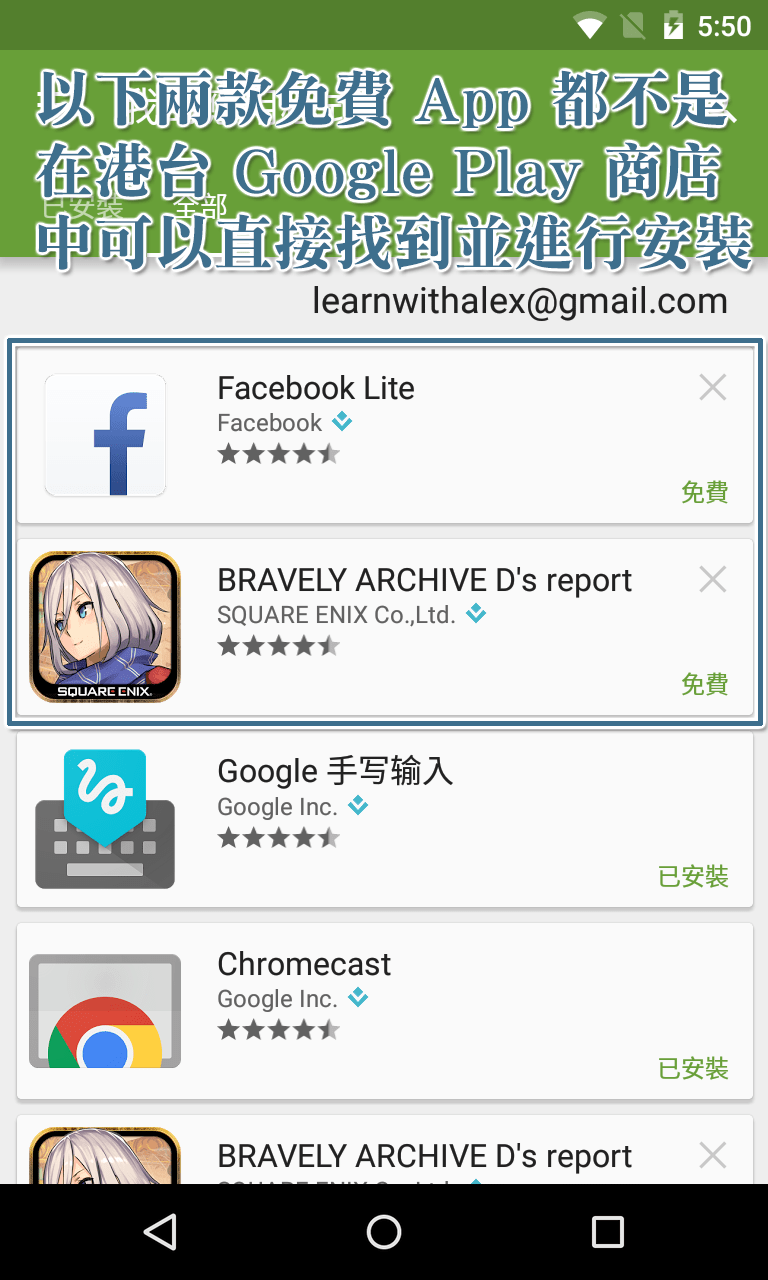 使用 APK Downloader 從 Google Play 商店一鍵下載最新 APK 檔 | 阿力獅的教室