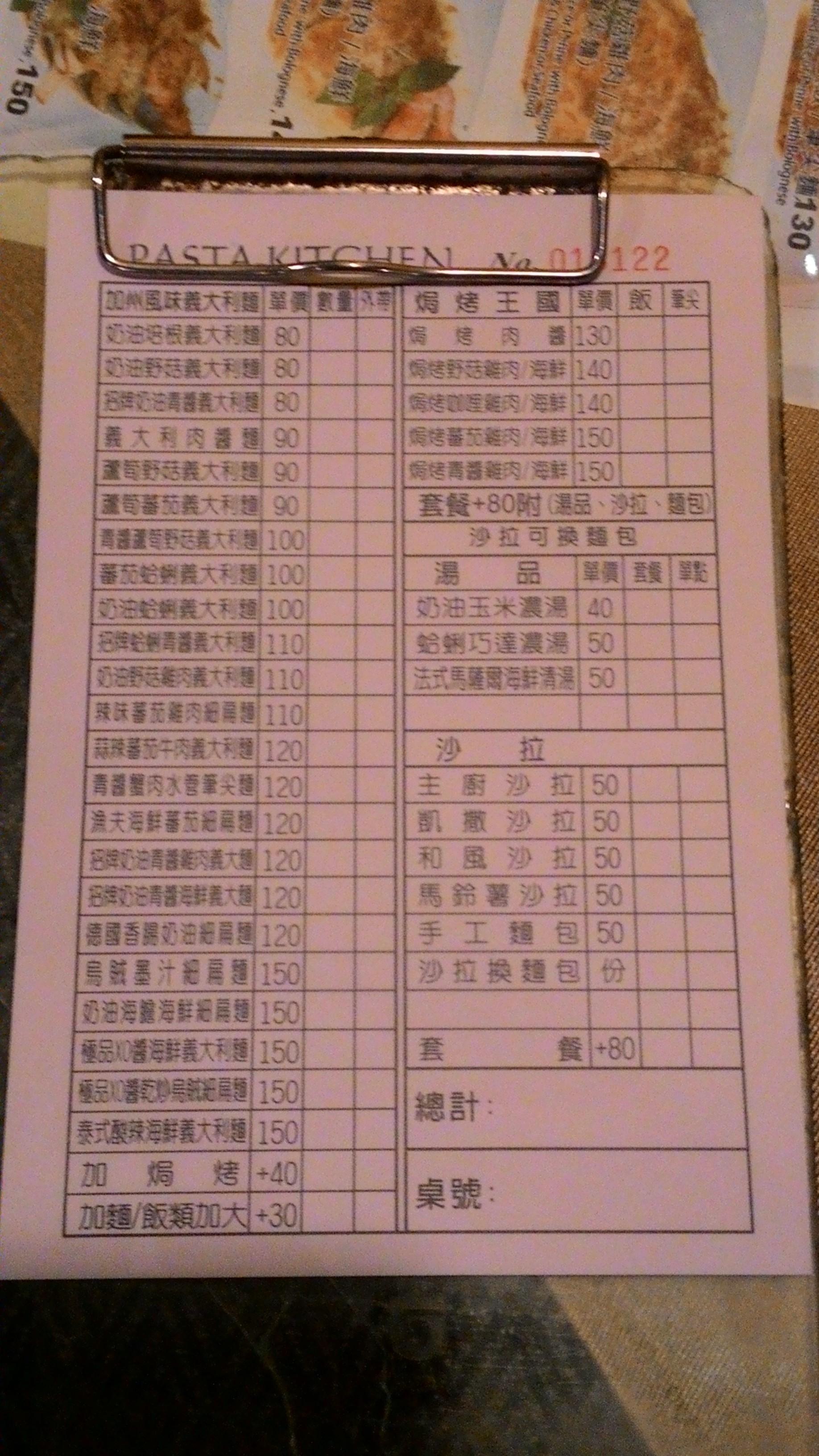 宜蘭.羅東/喬培義式廚房 價目表 菜單