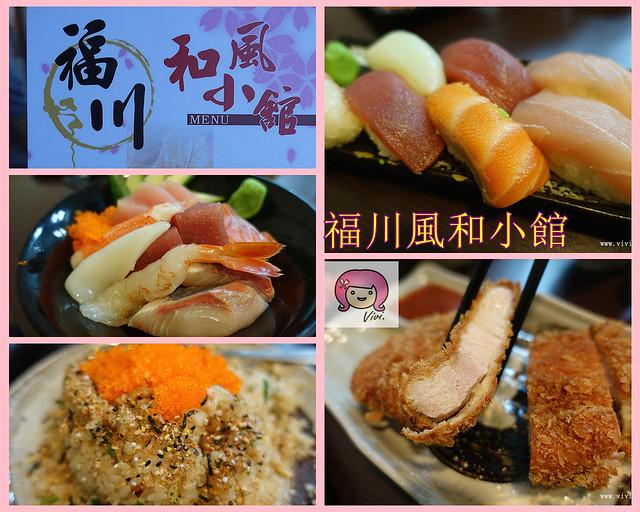 日式料理,桃園,生魚片,福川和風小館,美食,蘆竹 @VIVIYU小世界