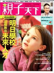 【專欄】在家帶孩子玩:來當花草的建築設計師(2015.05)