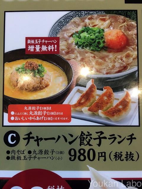 marugen-nikusoba03