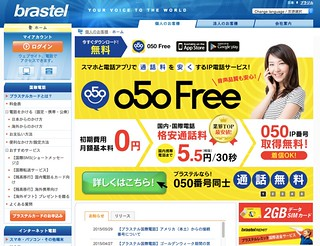 ブラステル|国際電話・インターネット電話・クラウド型電話サービス