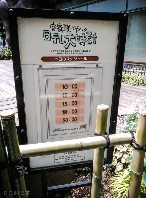 Timetable of Ghibli's Clock @ Shiodome, Tokyo