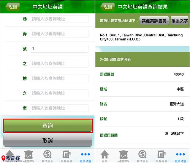 教學│e動郵局 讓您用手機快速查包裹,英譯地址 @ 旅食客 :: 痞客邦