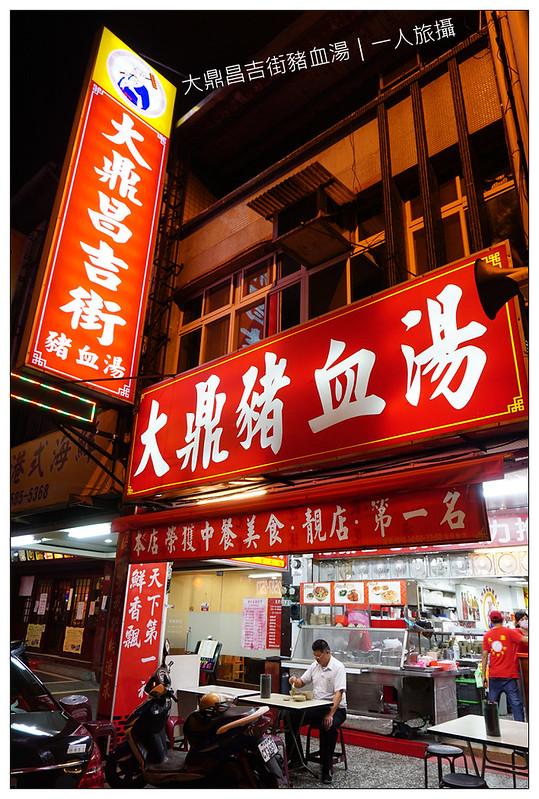 大鼎昌吉街豬血湯 02