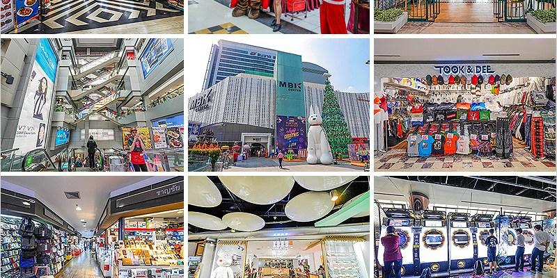 泰國曼谷百貨公司   MBK Center-曼谷在地人也愛逛的平價購物中心,泰國小吃、精品服飾、3C產品、必買伴手禮在這裡通通買得到。