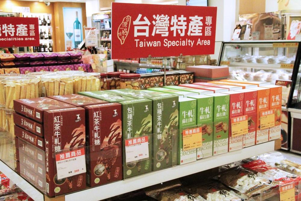 台灣特產-2