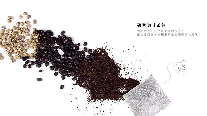 研萃咖啡商品目錄2-03