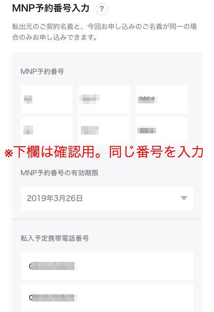 LINEモバイルMNP予約番号入力画面