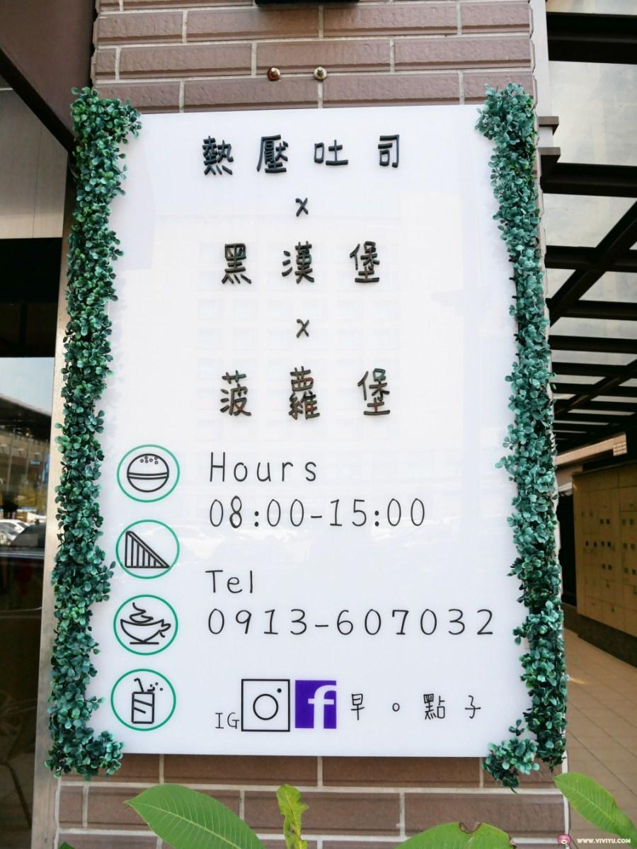 A8長庚醫院站,Ma La Nam,平價早午餐,早點子,林口美食,桃園美食,菠蘿堡,長庚美食,黑漢堡,龜山美食 @VIVIYU小世界