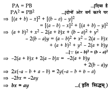 CBSE Sample Papers for Class 10 Maths in Hindi Medium Paper 3 S18