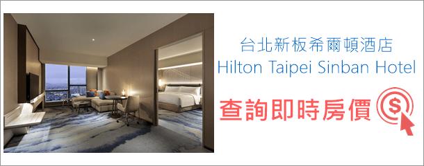 台北新板希爾頓酒店 Hilton Taipei Sinban Hotel (108)